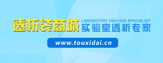 透析袋商城 进口透析袋 透析袋夹子 抗生素试剂 GIBCO试剂 琼脂打孔器 化学试剂